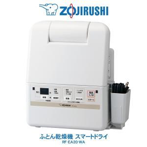 象印 ZOJIRUSHI ふとん乾燥機 スマートドライ 薄型 コンパクト 大風量  温風 送風 衣類...