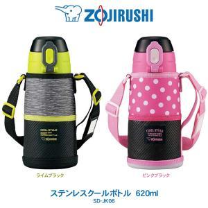 象印 ステンレスクールボトル TUFF 620ml ライムブラック/ピンクブラック ZOJIRUSH...