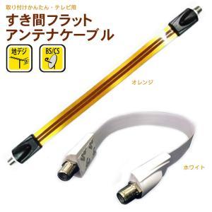 すき間 フラット アンテナ ケーブル 薄さ0.3mm オレンジ/ホワイト