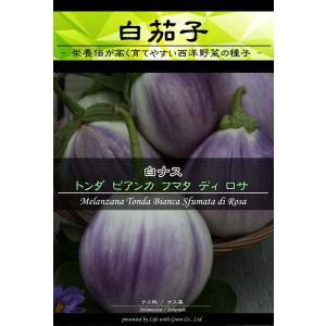 西洋野菜種子 白ナス トンダ ビアンカ フマタ ディ ロサ [Life with Green] (イ...