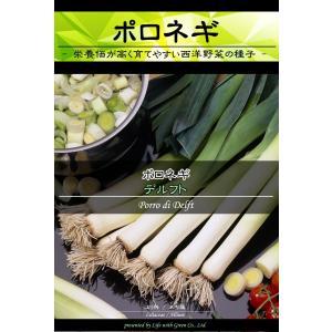 西洋野菜種子 ポロネギ デルフト [Life with Green]|life-with-green