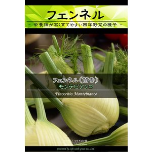 西洋野菜種子 フェンネル モンテビアンコ | スープ フライ 球茎をデザートとして [Life with Green]|life-with-green