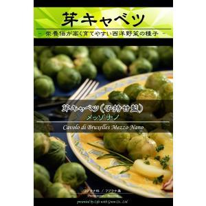西洋野菜種子 芽キャベツ メッゾナノ [Life with Green]|life-with-green