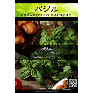 西洋野菜種子 バジル イタリアーノクラシコ ×3袋【送料無料】 [Life with Green]|life-with-green