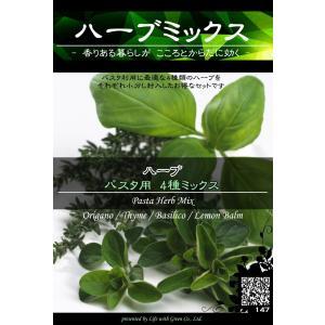 ハーブ種子 パスタミックス (タイム / バジル / オレガノ / レモンバーム) [Life with Green] life-with-green