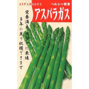定番野菜種子 ヘルシー野菜 アスパラガス [春][直売限定][Life with Green]|life-with-green