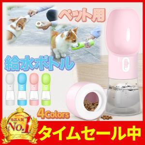 訳あり ペット用給水器 給水ボトル 携帯水筒 ウォーターボトル 水筒 犬 猫 餌やり ペット用品 お...