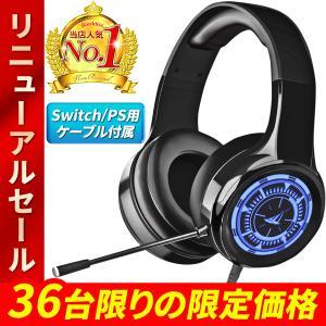 ゲーミングヘッドセット ヘッドホン ゲーミング PC PS4 スイッチ PS5 マイク付き ボイスチ...