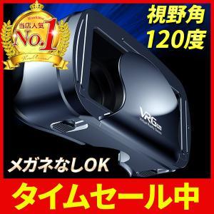 VRゴーグル ヘッドセット メガネなしOK 視野角120度 iPhone7/10/11 galaxy クリア画質 5インチ〜7インチの画像