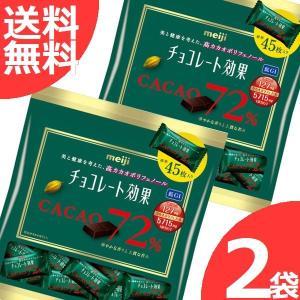 明治 チョコレート効果 カカオ72% 大袋(標準45枚入り) 2袋