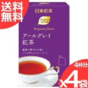 日東紅茶 アールグレイ紅茶 ティーバッグ x2g x4袋(4杯分)