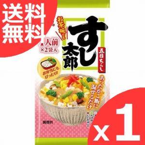 永谷園 すし太郎 お茶碗でも五目ちらし ちらし寿司のもと 夏のお弁当対策 x1袋(1人前x2個入)