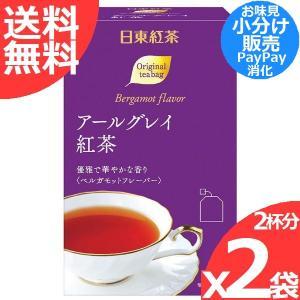 日東紅茶 アールグレイ紅茶 ティーバッグ x2g x2袋(2杯分) 小分け売り