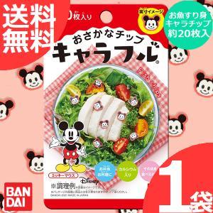 キャラフル ミッキーマウス 1袋 (2.8g 約30枚入) キャラ弁当 デコ弁当