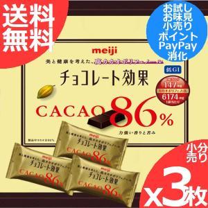 明治 チョコレート効果 カカオ86% x3枚 小分け売り