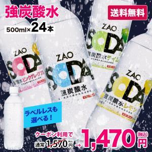 炭酸水 500ml 24本 最安値に挑戦 送料無料 強炭酸 無糖 ZAO SODA プレーン レモン...