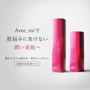 スキンケアセット 化粧水120ml&乳液80mlセット (透...