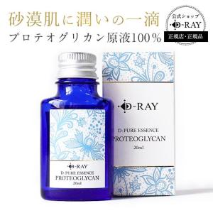 D-RAY プロテオグリカン原液 20ml エイジングケア 美容液 EGF様作用 限定 送料無料 コスメ 化粧品 セール オープン記念 ポイント消化 お試し 原液 年齢肌 人気