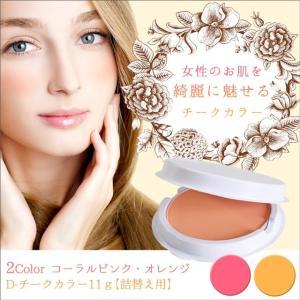 チーク 詰替え用 (コーラルピンク オレンジ コスメ 化粧品 メイクアップ 送料無料)|lifeessence