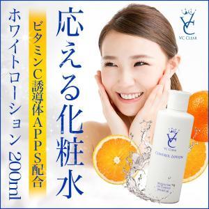 ビタミンC誘導体化粧水200ml 化粧水 送料無料