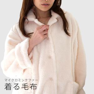 毛布屋さんのつくった 着る毛布 マイクロファイバー ルームウ...