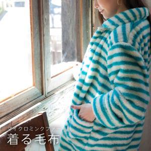 毛布屋さんのつくった 着る毛布 マイクロファイバー ルームウェア フリーサイズ ボーダー柄