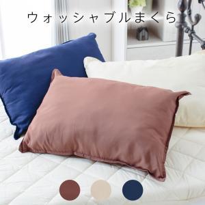 ご家庭で洗えるボリューム感たっぷりの枕です。 中わたを通常より50gアップ、ふんわりしたボリューム感...