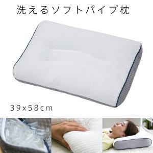 安定した寝心地、抜群の通気性、心地よいクッション性のソフトパイプ枕です。  中材には、通気性が良くク...