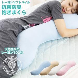接触冷感を得られるレーヨン100%パイル生地のカバー付き 抱き枕です。  カバー生地には放熱性、吸湿...