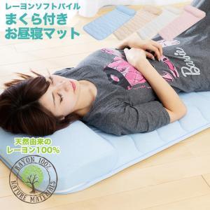 軽くてクッション性の良いお昼寝ピローマットです。 しっかり弾力の高反発ウレタン枕が付属。  クッショ...