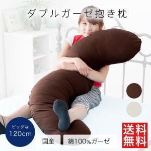 通気性、吸汗性、速乾性に優れた大型の抱き枕です。 綿100%の柔らかなガーゼ素材で肌に優しいです。 ...