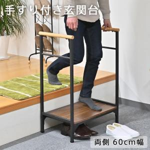 手すり付き 玄関台 安心らくらく 踏み台 幅60cm 両手タイプの写真