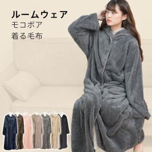 モコボア ルームウェア 着る毛布 部屋着 リラックスウェア レディース フリーサイズ
