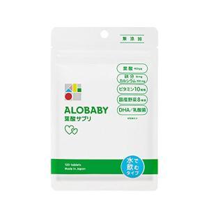 葉酸サプリ 無味無臭 アロベビー 葉酸 120粒 無添加 妊娠 妊活 鉄 鉄分 カルシウム ビタミン DHA 夫婦 男性|lifefusion-shop