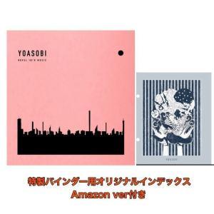 YOASOBI THE BOOK (完全生産限定盤) Amazon 購入特典 オリジナル インデックス付き lifefusion-shop