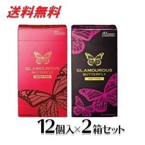 コンドーム 2箱セット グラマラスバタフライ(ホット・モイスト 12個入り) JEX ジェクス 避妊具 避妊用品|lifefusion-shop