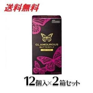 コンドーム 2箱セット グラマラスバタフライ(ホット 12個入り) JEX ジェクス 避妊具 避妊用品|lifefusion-shop