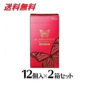コンドーム 2箱セット グラマラスバタフライ(モイスト 12個入り) JEX ジェクス 避妊具 避妊用品|lifefusion-shop