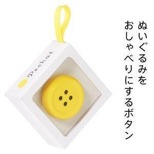 Pechat(ペチャット) イエロー ぬいぐるみをおしゃべりにするボタン型スピーカー【英語にも対応】|lifefusion-shop