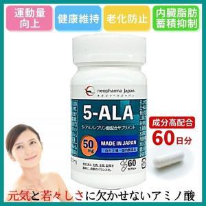 ネオファーマジャパン 5-ALA サプリメント 60粒 日本製|lifefusion-shop