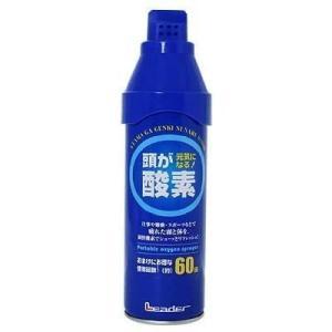 頭が元気になる! 日進医療器 携帯酸素 酸素缶 酸素ボンベ 酸素スプレー 5リットル lifefusion-shop