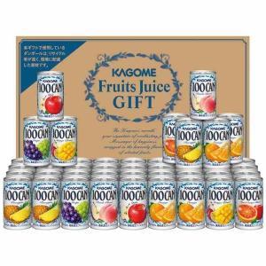 お中元 ギフト   果実のおいしさが活きている100%フルーツジュースのベストセラー「KAGOME1...