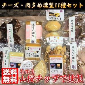 秋田産山桜チップ使用 チーズ・肉多め燻製11種セット 秋田 送料無料 産地直送 お取り寄せグルメ 燻製屋チャコール おそうざい|lifegift-shop
