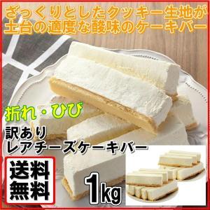 さっくりとしたクッキー生地が土台の適度な酸味のレアチーズケーキです。食べやすいスティック状にカットし...