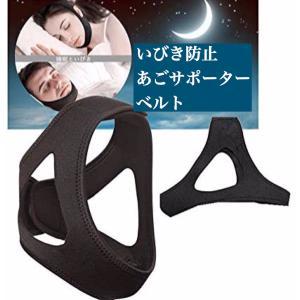 あごサポーター いびき防止 グッズ いびき あご 鼻呼吸 小顔 いびき軽減 睡眠  送料無料