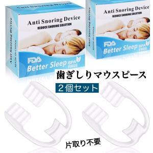 歯ぎしりマウスピース 2個セット 歯ぎしり いびき 防止 グッズ マウスピース 送料無料