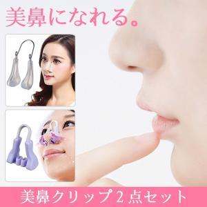 美鼻クリップ 2点セット 美鼻 鼻筋 矯正 鼻プチ 鼻クリップ  送料無料