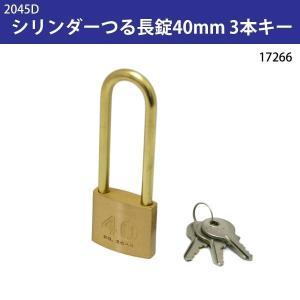 2045D シリンダーつる長錠40mm 3本キー 17266 lifeharmony