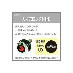 カギ穴ロックMINI MIWA U9用 923002 lifeharmony
