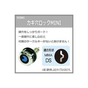 カギ穴ロックMINI MIWA DS用 923001 lifeharmony